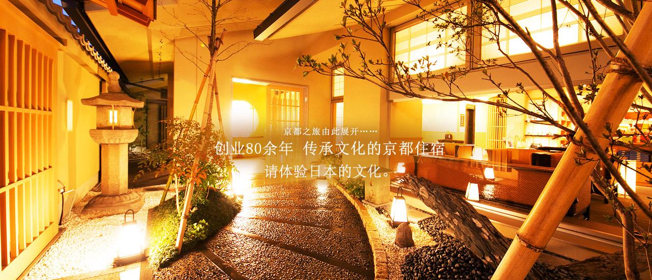 京都之旅由此展开…… 创业80余年 传承文化的京都住宿