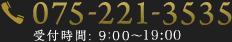 TEL:075-221-3535 受付時間:9:00~21:00