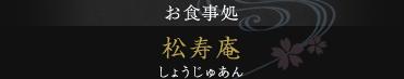 お食事処 松寿庵