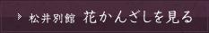 松井別館 花かんざしを見る