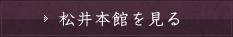 松井本館を見る