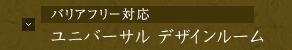 【バリアフリー対応】 ユニバーサル デザインルーム