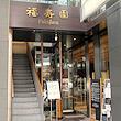 福壽園 京都本店